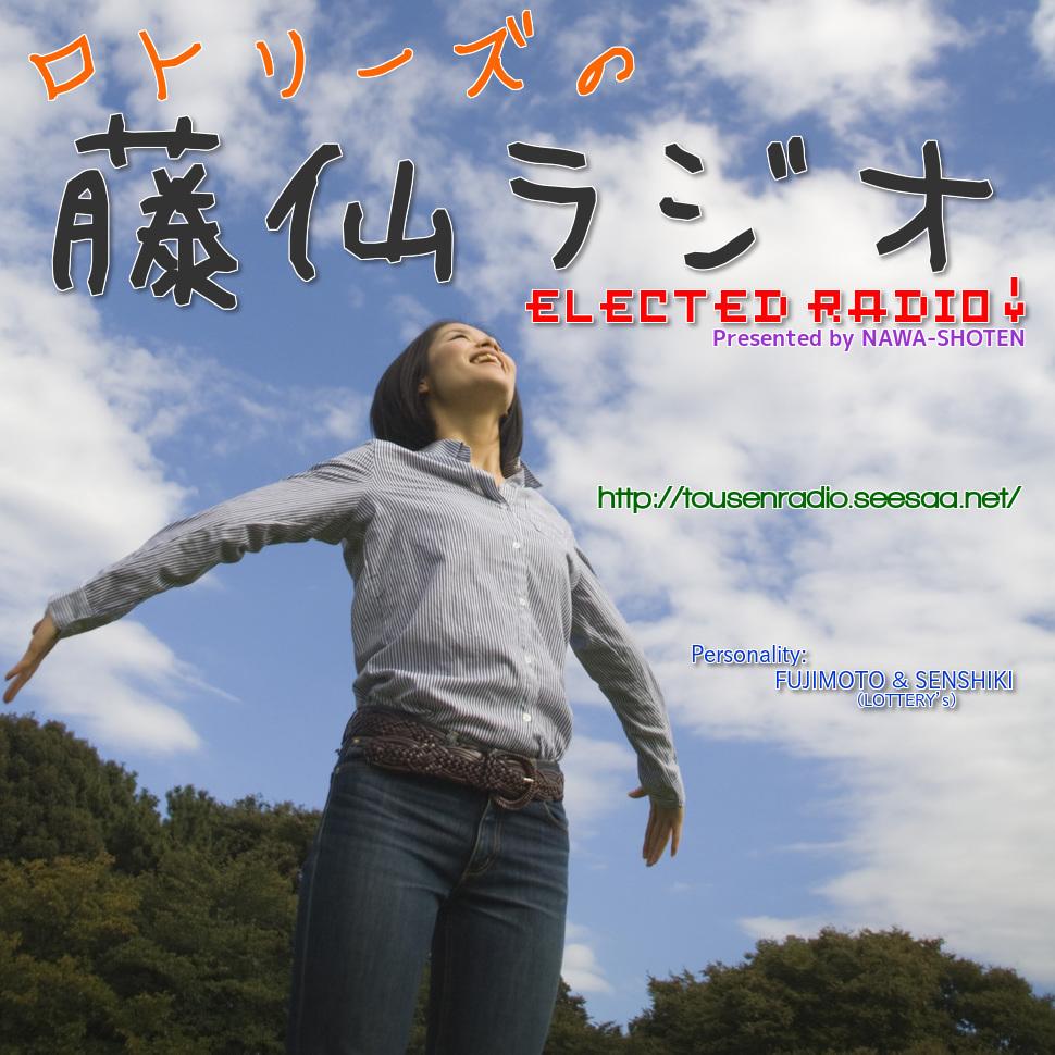 藤仙ラジオ ~愛知県東海市発・サブカル交流ポッドキャスト!~
